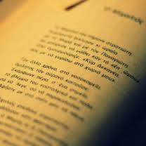 Oι ποιητές «φεύγουν» δυστυχώς νωρίς