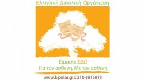 Είμαστε ΕΔΟ: Μια οργάνωση για διπολικούς ασθενείς που φιλοδοξεί να προσφέρει πολλά