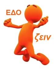 ΕΔΟ Ζειν: θεραπευτικό εργαστήρι συναισθηματικής ευεξίας Ι: Άγχος & Στρες