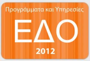 Προγράμματα και υπηρεσίες της Ελληνικής Διπολικής Οργάνωσης για το 2012