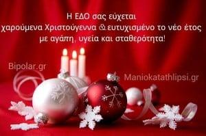 η ΕΔΟ σας εύχεται χρόνια πολλά και ευτυχισμένο 2014!