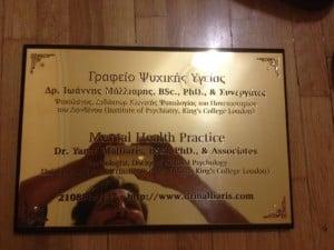 Πρακτική Άσκηση Κλινικής Ψυχολογίας (2013)