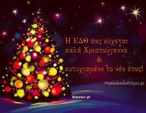 Η ΕΔΟ σας εύχεται καλά Χριστούγεννα & ευτυχισμένο το νέο έτος!