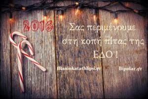 ΕΔΟ 2016