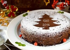 ΕΔΟ 2016: Πρωτοχρονιάτικη κοπή πίτας!