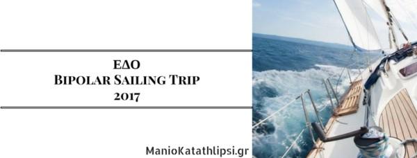 ΕΔΟ Bipolar Sailing Trip 2017