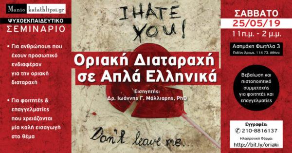 Σεμινάριο: Οριακή διαταραχή σε Απλά Ελληνικά