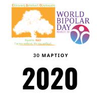 ΕΔΟ 2020  – Παγκόσμια Ημέρα Διπολικής διαταραχής (Μανιοκατάθλιψης)