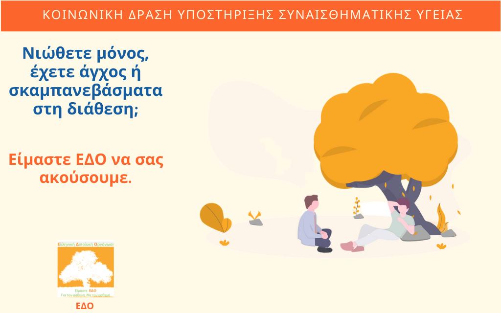 εναρξη ομαδικης & ατομικης στηριξης για ασθενεις με διαταραχες στη διάθεση (διπολικη, Καταθλιψη, αγχος) 2021-2022